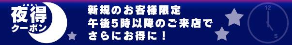 yorutoku_header